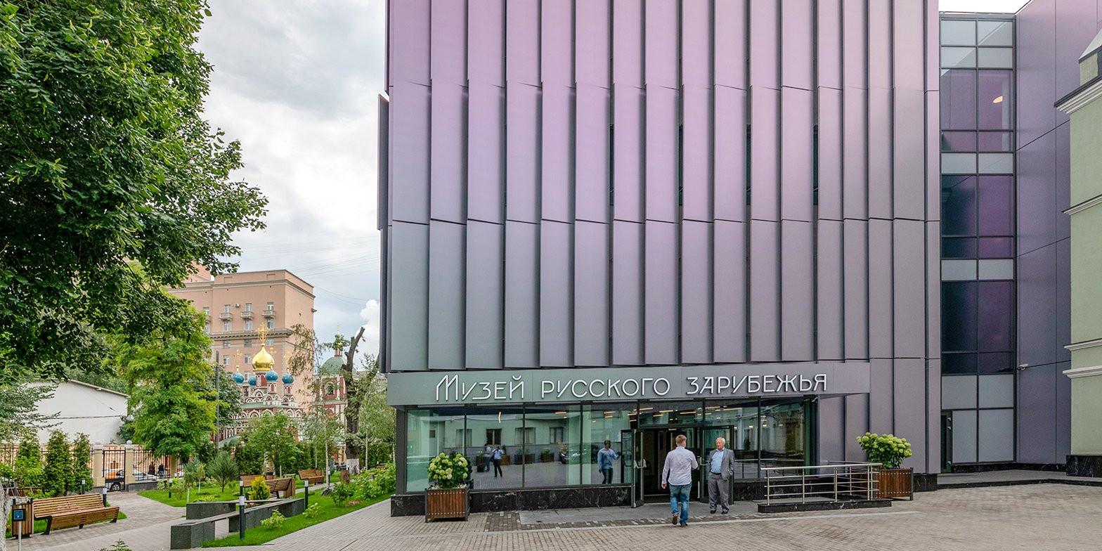 Batiment du musée de l'émigration russe à Moscou