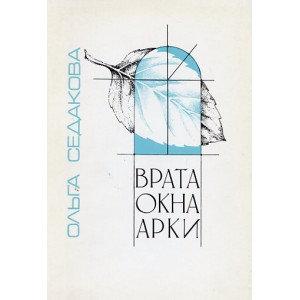 Врата, Окна, Арки – Ольга Седакова