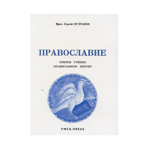 Православие – прот. Сергий Булгаков