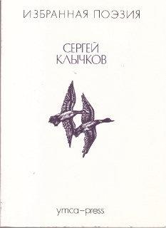 Избранная поэзия - Сергей