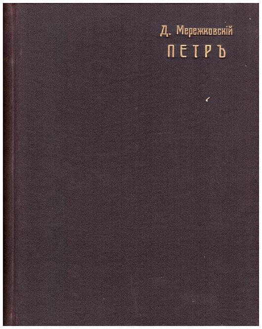 Петр - Дмитрий Мережковский