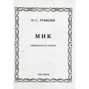 Мик. Африканская Поэма -  Николай Гумилев