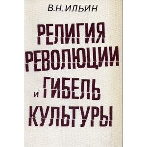 Религия Революции и гибель Культуры - Владимир Ильин