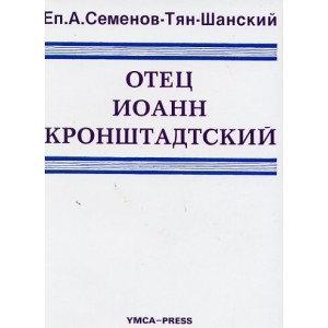 Отец Иоанн Кронштадтский - Еп. Александр Семенов-Тян-Шанский