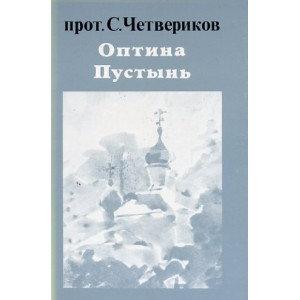 Оптина Пустынь –Прот. Сергей Четвериков