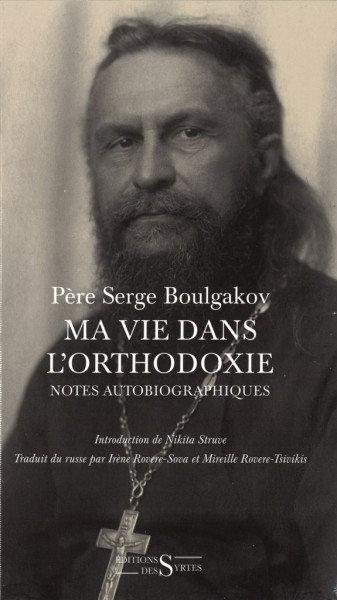 Ma vie dans l'Orthodoxie - Père Serge Boulgakov