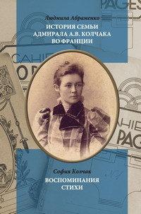 История семьи адмирала А.В. Колчака во Франции - Л.В.Абраменко