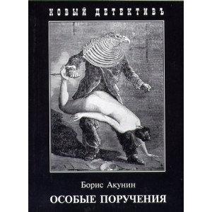 Особые поручения - Борис Акунин