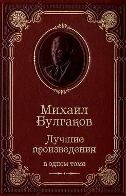 Рассказы, повести, пьесы - Михаил Булгаков