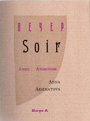 Soir - Anna Akhmatova