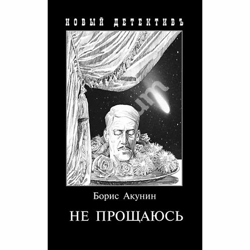 Не прощаюсь - Борис Акунин