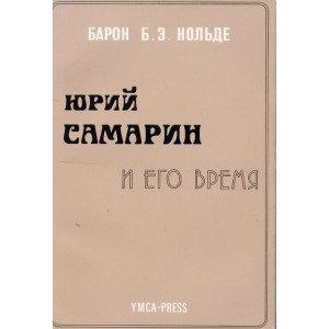 Юрий Самарин и его время – Барон Б. Э. Нольде