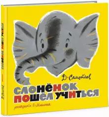 Слонёнок пошел учиться - Давид Самойлов