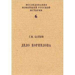 Дело Корнилова – Г. Катков