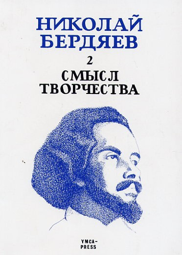 Смысл творчества – Николай Бердяев