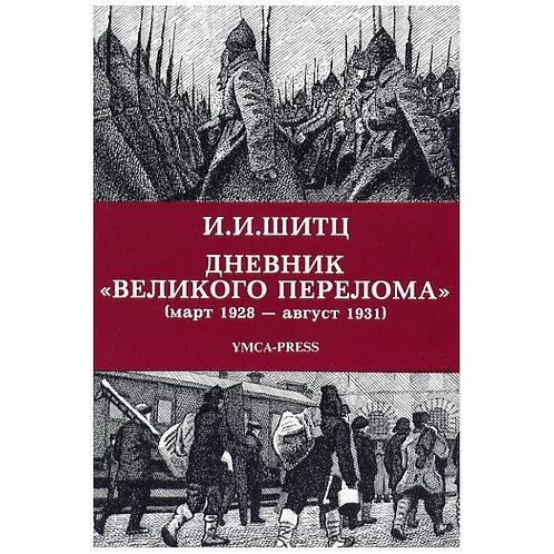 Дневник «Великого Перелома» – И. Шитц