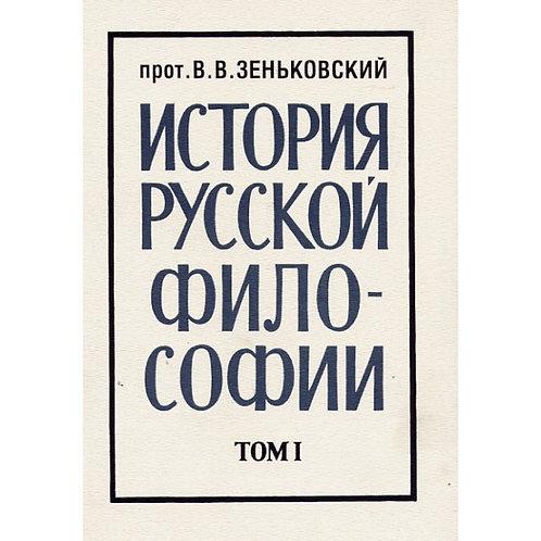 История Русской Философии, том 1 - Прот. Василий Зеньковский