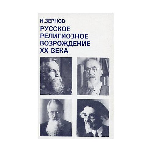 Русское религиозное возрождение XХ века - Николай Зернов
