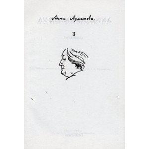 Собрание Сочинений, Том 3  – Анна Ахматова