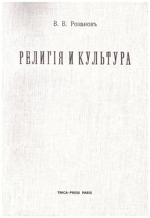Религия и культура - Василий Розанов
