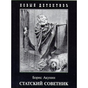 Статский Советник - Борис Акунин