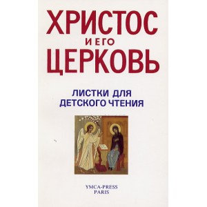 Христос и его церковь