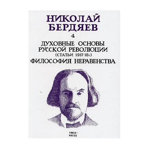 Духовные Основы Русской Революции - Философия Неравенства – Николай Бердяев