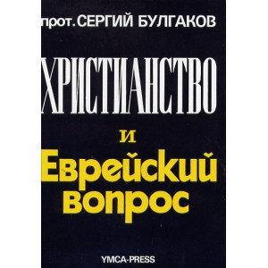 Христианство и Еврейский вопрос - прот. Сергей Булгаков