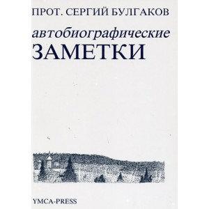 Автобиографические заметки - прот. Сергий Булгаков