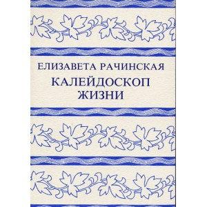 Калейдоскоп Жизни – Е. Рачинская