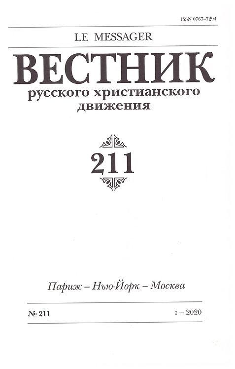 Вестник Русского Христианского Движения 211