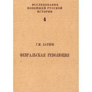 Февральская Революция – Г. Катков