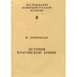 История власовской армии – Й. Хофманн