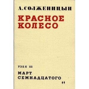 Красное Колесо – Март Семнадцатого том 2 - Александр Солженицын