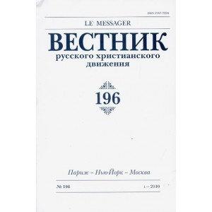 Вестник Русского Христианского Движения 196