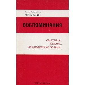 Воспоминания – Борис Меньшагин