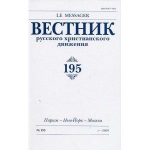 Вестник Русского Христианского Движения 195