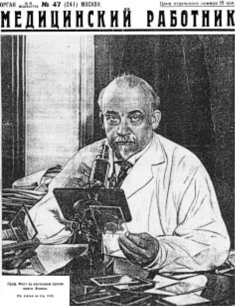 Le professeur Oskar Vogt.