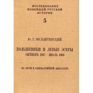 Большевики и левые эсеры – Ю. Фельштинский