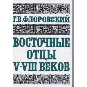 Восточные Отцы V-VIII веков – Георгий Флоровский