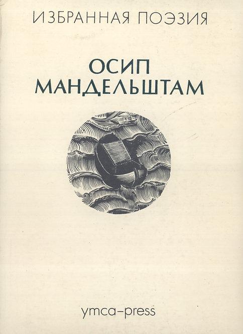 Избранная поэзия - Осип Мандельштам