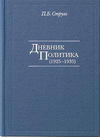 Дневник политика (1925-1935) - П.Б. Струве