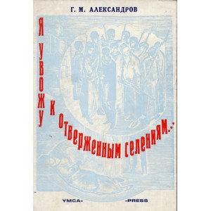 Я увожу к отверженным селеньям – Георгий Александров
