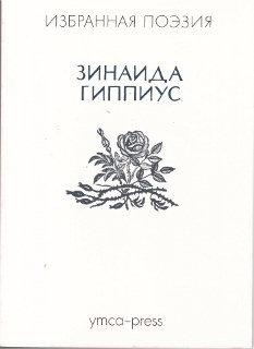Избранная поэзия -Зинаида Гиппиус