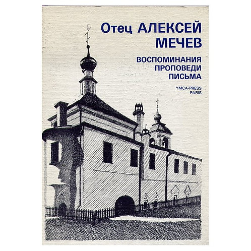Проповеди, письма, воспоминания о нем – Отец Алексий Мечев
