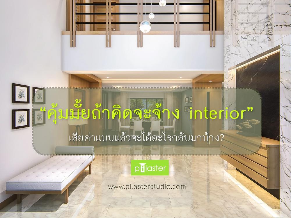 ค่าออกแบบและวิธีการคิดค่าแบบ Interior 00