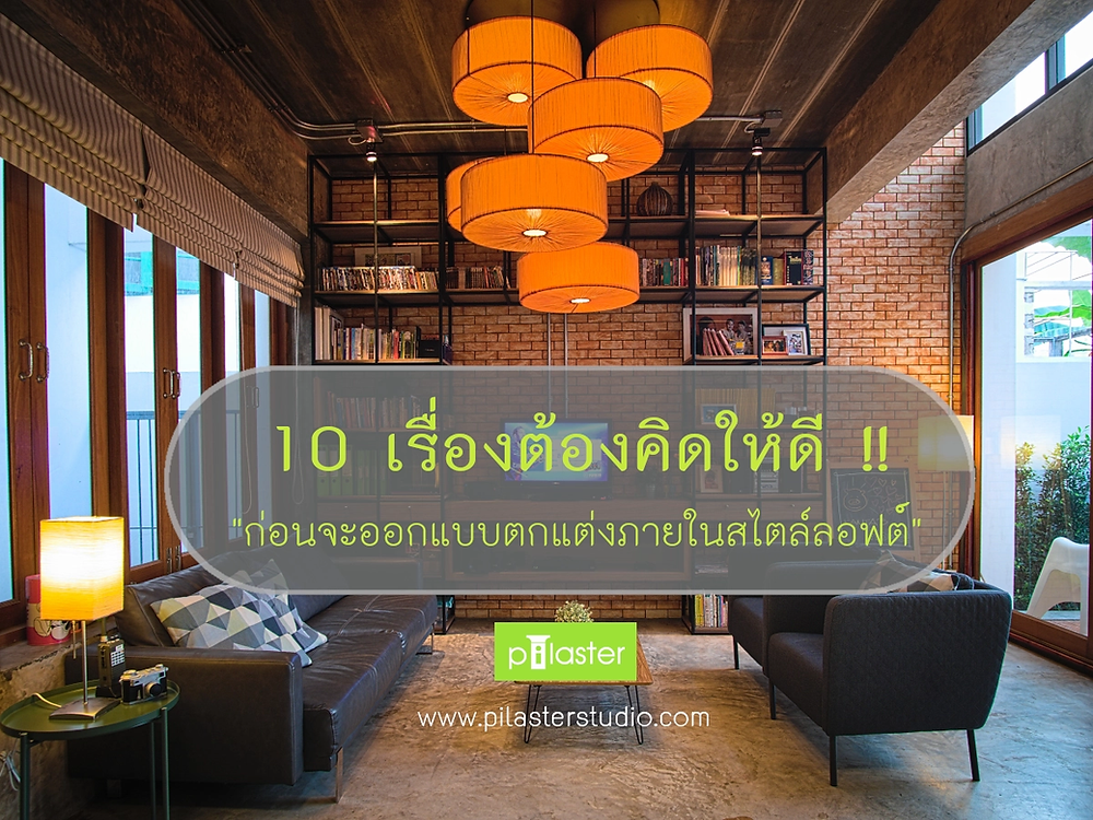 10 เรื่องต้องคิดให้ดีก่อนการออกแบบตกแต่งภายในสไตล์ลอฟต์_00