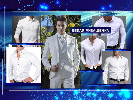 Белая рубашка в мужском гардеробе