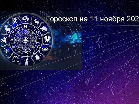 Гороскоп на 11 ноября 2020 года