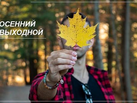 Осенний выходной